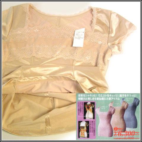 汗取りパッド付き 美形トップスシェイパー フレンチ袖