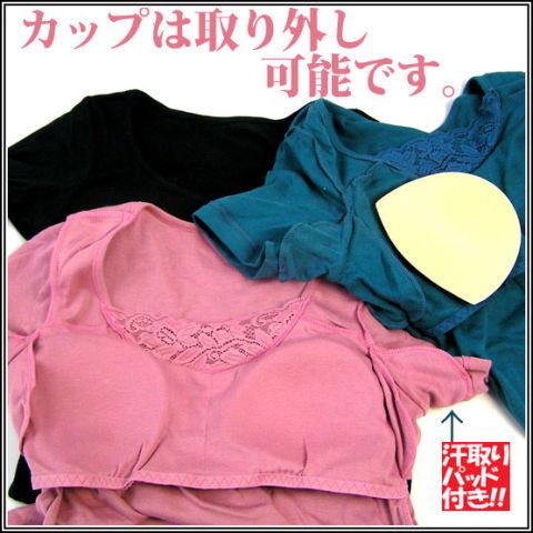 カップ付き汗取りフレンチ袖シャツ