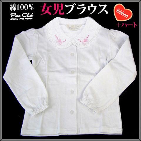 女児 スクールブラウス 衿モチーフ リボン+ハート刺繍