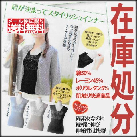 レーヨン素材の胸レース・成形編みフィットインナー