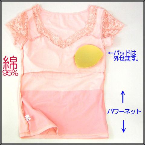 カップ付きレースデザインのフレンチ袖シャツ