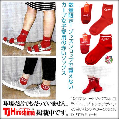 女性用カープロゴ入り赤い靴下 クルーソックス
