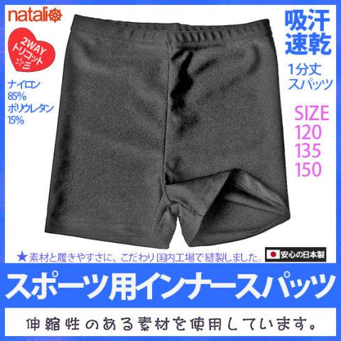 日本製キッズ 2WAYトリコット ストレッチインナー スポーツスパッツ