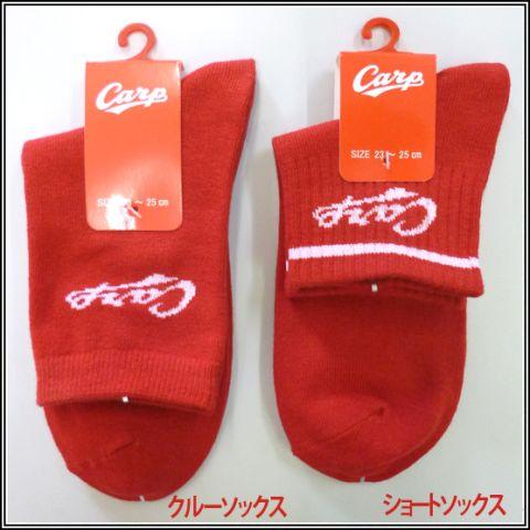 女性用カープロゴ入り赤い靴下 ショートソックス